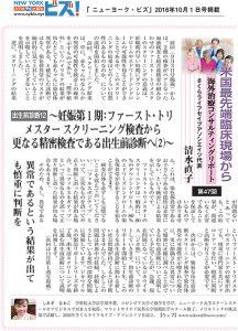sakura-lifesave20161001