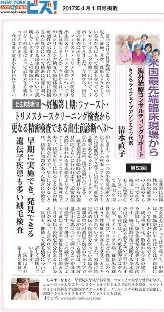 Sakura Lifesave20170401